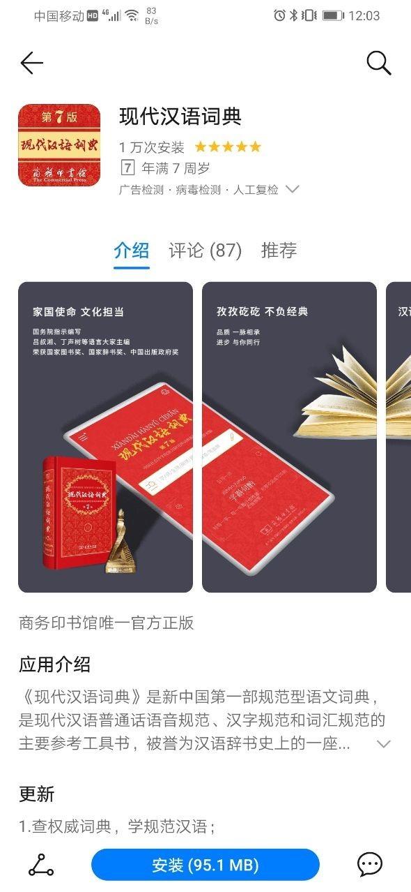 现代汉语词典App上线 新闻联播播音员教你说普通话