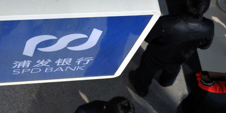 浦发银行上半年净利321亿元,不良率1.83%,行长刘信义:需要持续的补充资本