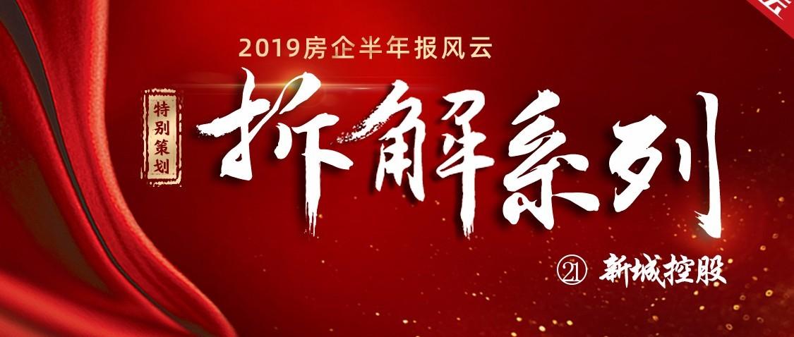 """新城控股: """"发飙""""的吾悦广场丨半年报拆解"""