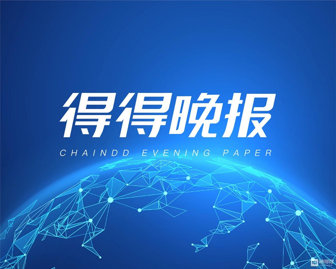 【链得得晚报】央行:具备数字货币特征的电子支付工具研发工作取得阶段性进展