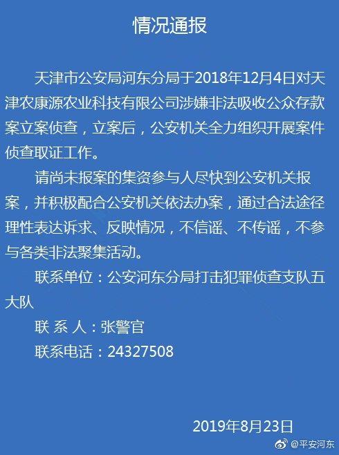 天津警方通报农康源农业科技有限公司涉嫌非法吸收公众存款案侦查情况