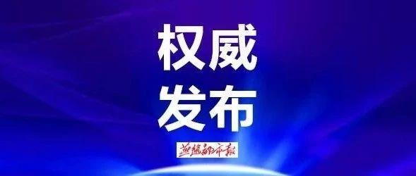 最新公布!一县长被开除党籍、政务撤职