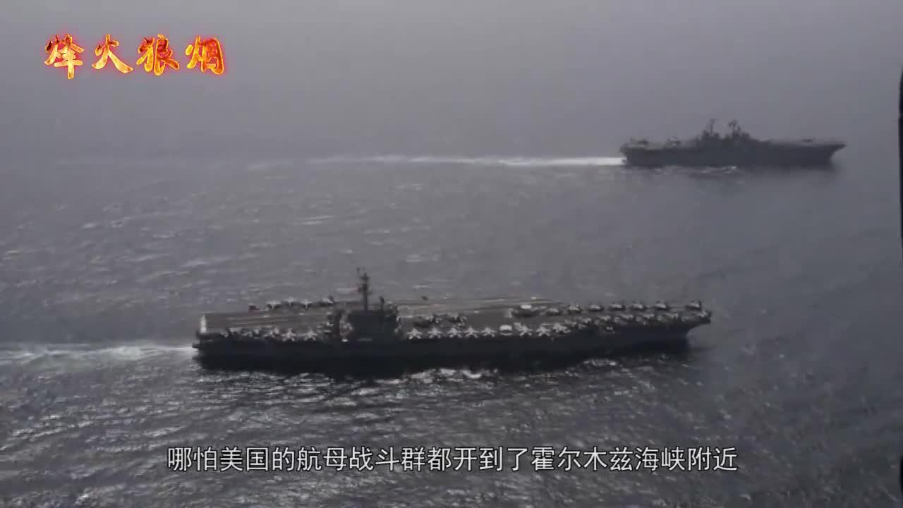 美国发布逮捕令后,德黑兰丢出张王炸,12年前就可击沉美军航母