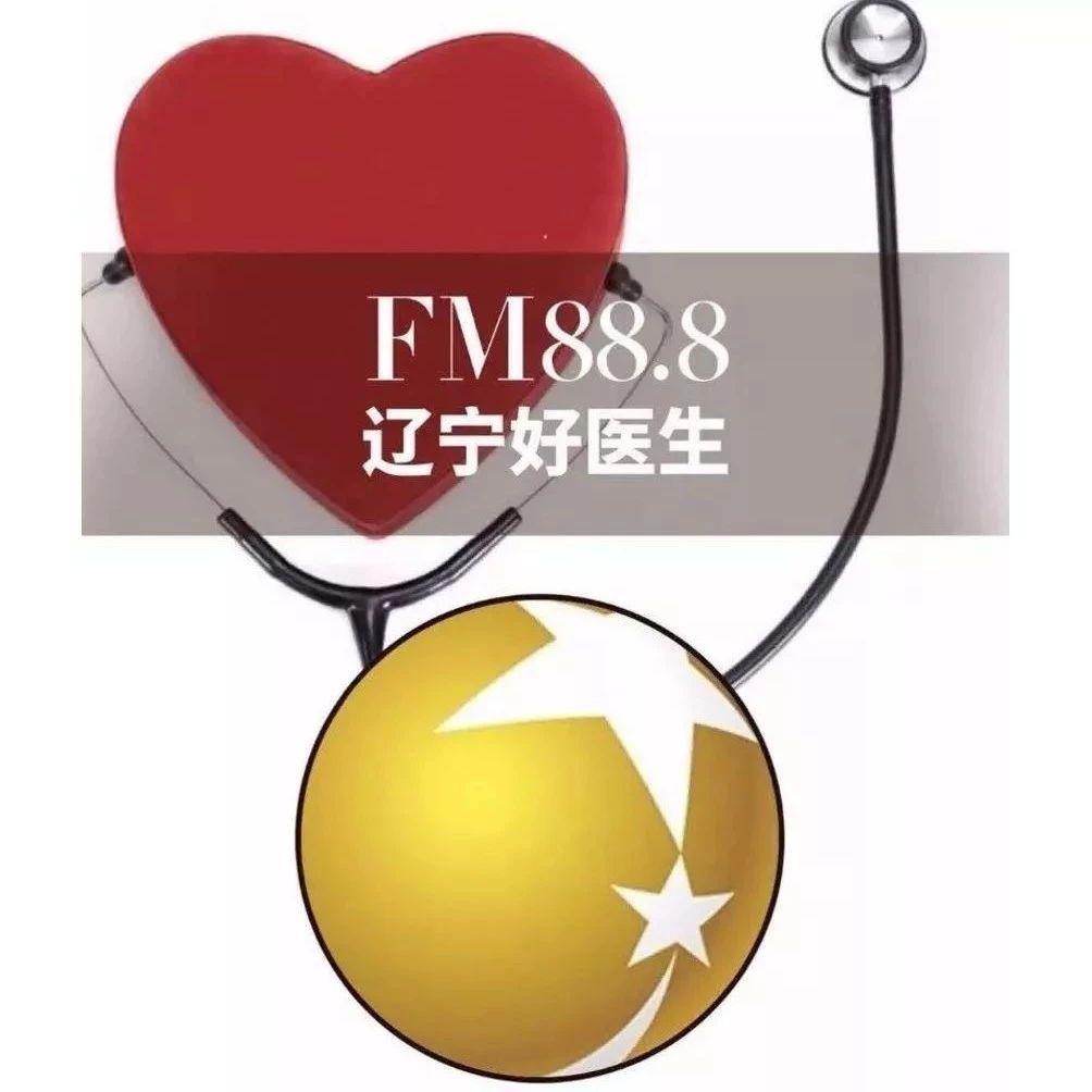 辽宁好医生   本周末就听众朋友提出的消化道出血、胸闷气短、心肌炎等方面问题进行一一解答
