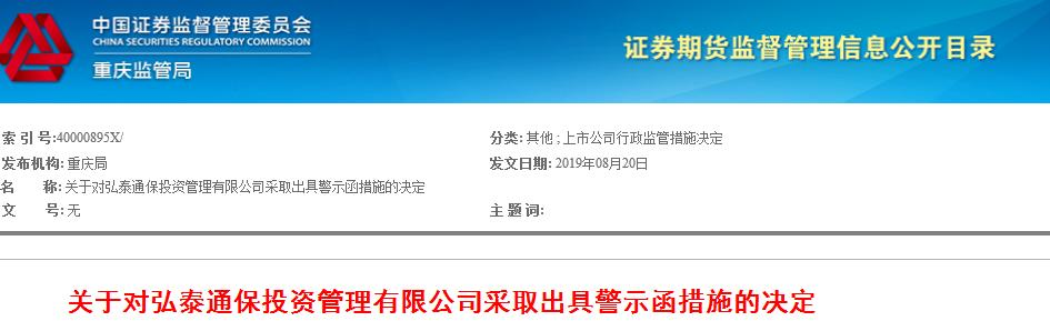 洞察|弘泰通保两大违规 被出具警示函