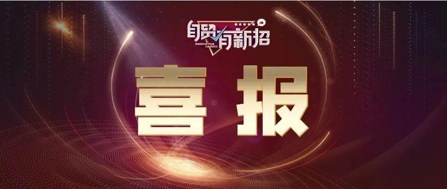 点赞   海南公共频道《自贸有新招》获国家广电总局通报表扬!