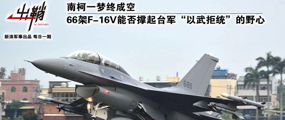 """66架F-16V能否撑起台军""""以武拒统""""的野心"""