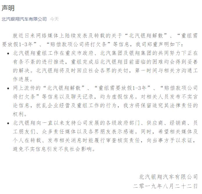 """北汽银翔回应""""解散""""、""""赔款打欠条"""":均为虚假信息"""