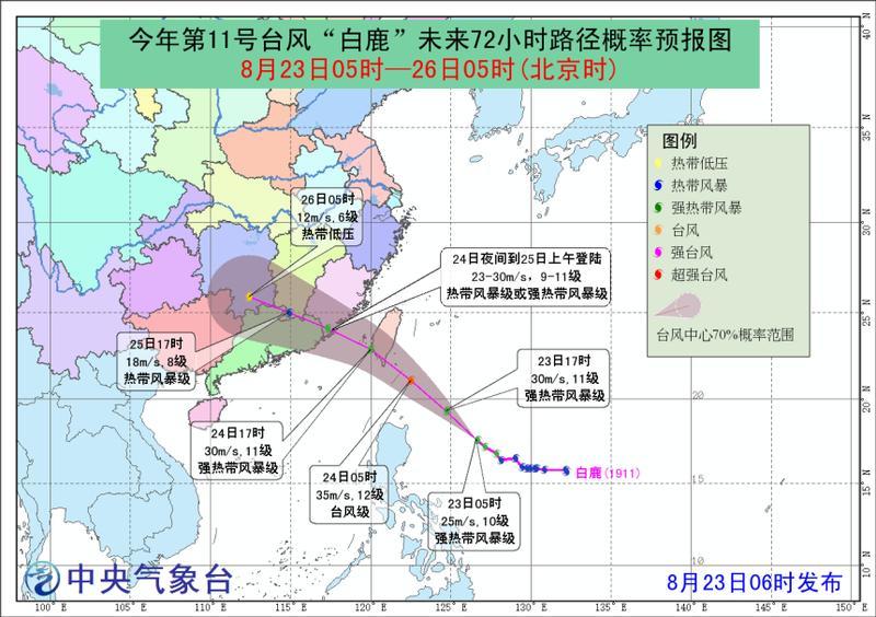 """""""白鹿""""来袭,广东海事启动防抗热带气旋四级响应"""