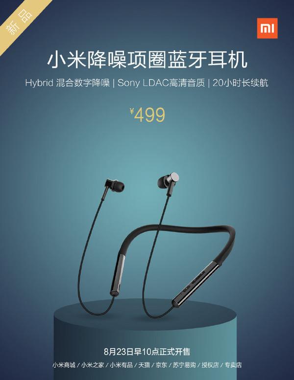 小米降噪项圈蓝牙耳机新品开售 20小时长续航售499元
