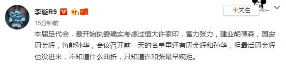 记者:本届足代会执委确实考虑过许家印、周金辉