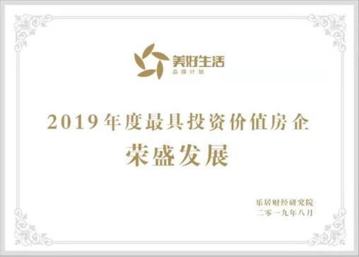 """荣盛发展获评""""2019最具投资价值房企"""""""