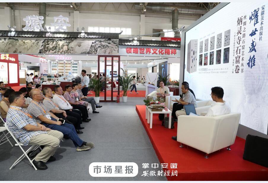 安徽美术出版社新书推介暨版权签约会在京举行