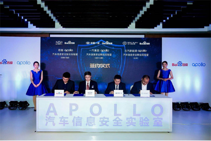 奇瑞汽车与中兴通讯签约战略合作 共创5G应用新时代-新华网
