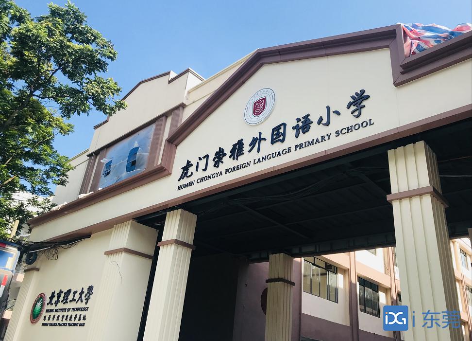 东莞又一所新小学下月开学!软硬件设施齐全,有放学后免费托管