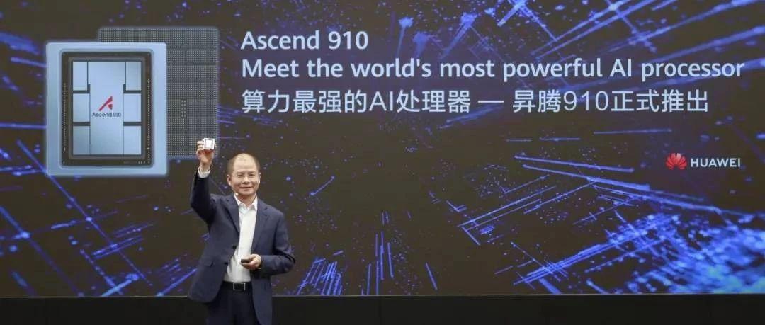 华为发布最强 AI 处理器昇腾 910,全场景 AI 框架 MindSpore 将开源