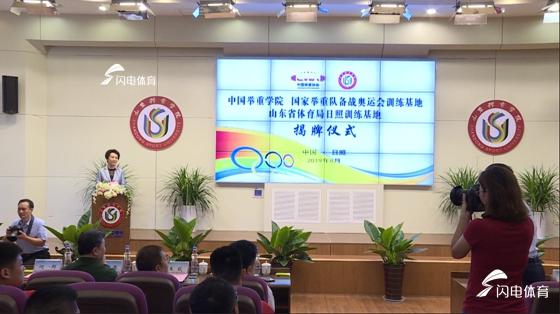 中国举重学院、国家举重队备战奥运会训练基地落户山东体育学院