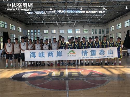 台湾基隆高级商工职业学校学生登上泰山举办成人礼仪式