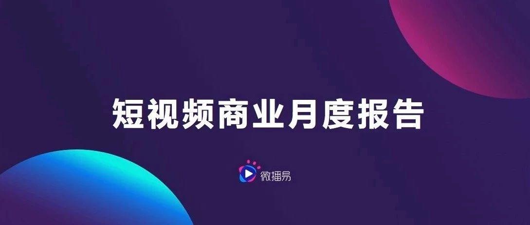 """7-8月短视频行业月度商业报告:小红书求""""美"""",B站更""""娱乐"""",快手爱""""游戏"""",抖音更普世"""