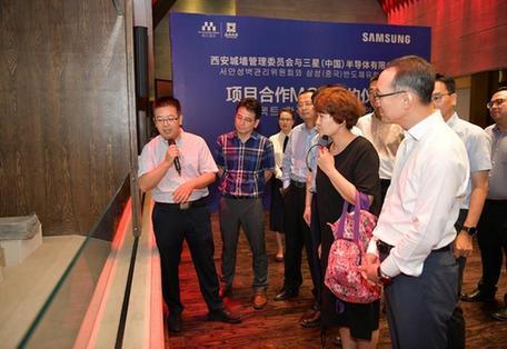 西安城墙与三星(中国)半导体有限公司项目合作MOU签约仪式圆满举行