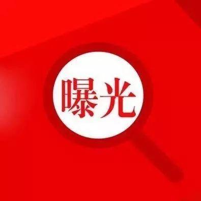 曝光 | 天津市环境保护突出问题边督边改公开信息(8月16日至8月22日)