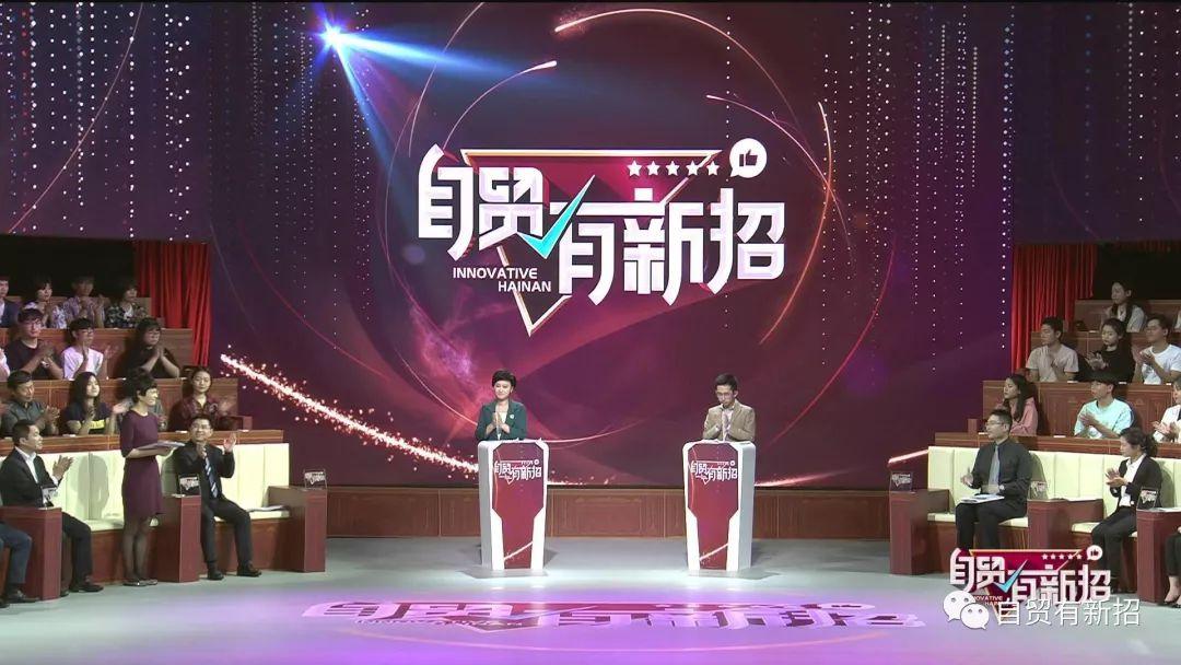 点赞 | 海南公共频道《自贸有新招》获国家广电总局通报表扬!