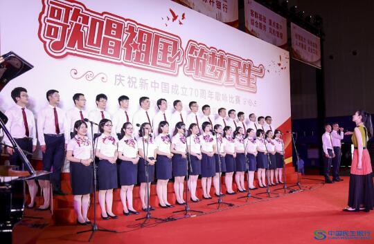 """民生银行上海分行举办""""歌唱祖国 筑梦民生""""庆祝新中国成立70周年歌咏比赛"""