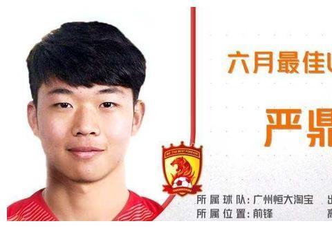 恒大98级国脚手术成功!他的成长经历能否为中国足球开辟新思路?
