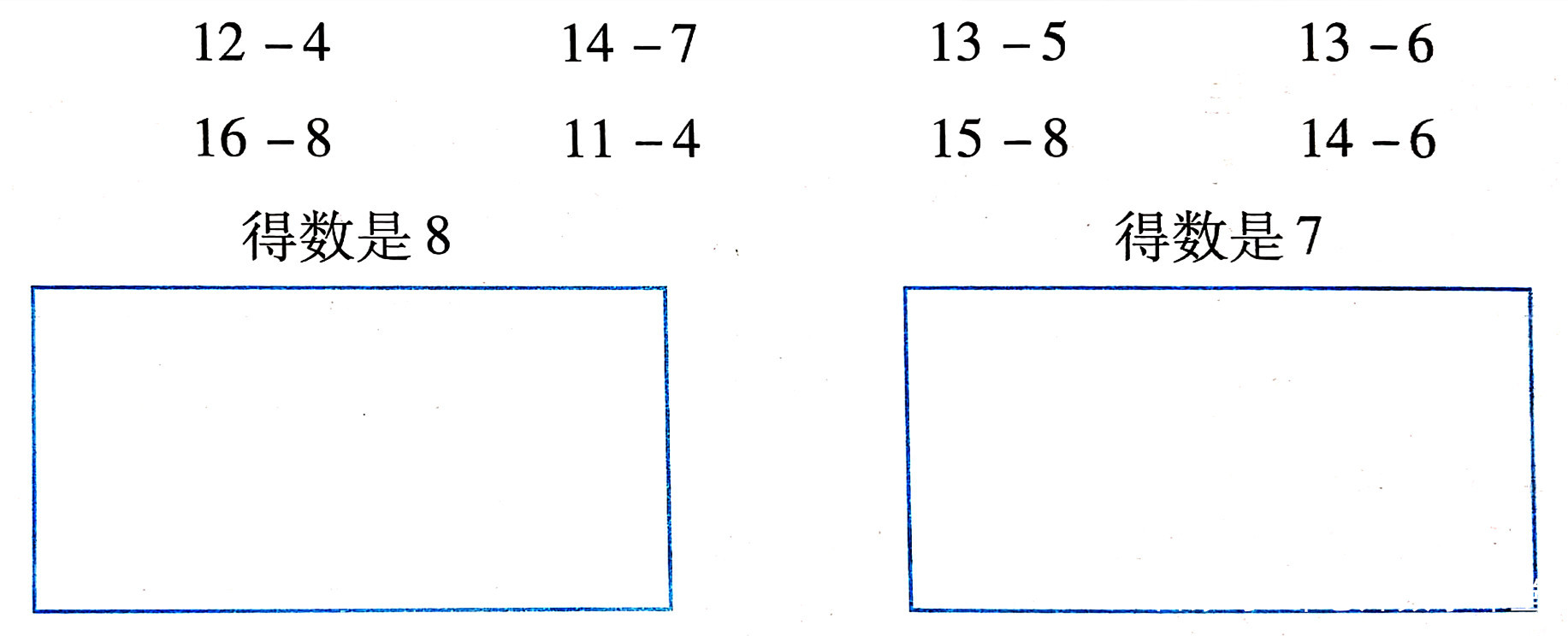 一年级数学下册,第二单元:20以内的退位减法,评估试题
