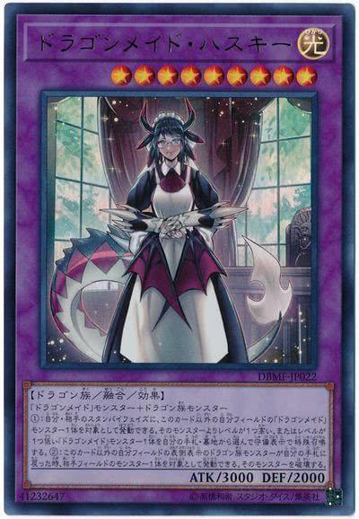 游戏王:龙女仆与龙族融合后成为女管家,效果可破坏对方场上怪兽