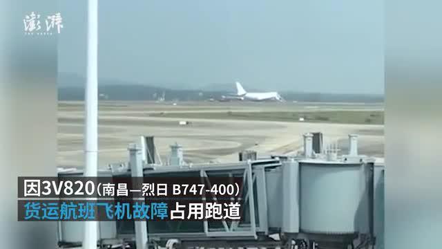 货机故障占用跑道,南昌机场百余航班取消