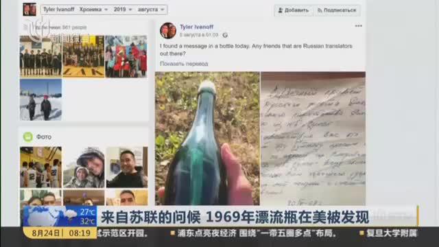 来自苏联的问候  1969年漂流瓶在美被发现