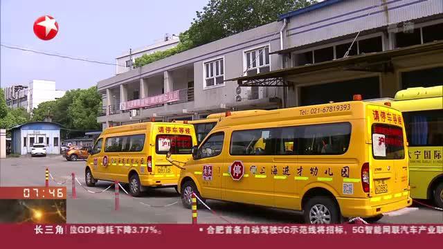 上海:开学在即检查校车  一名初次涉毒司机被除名