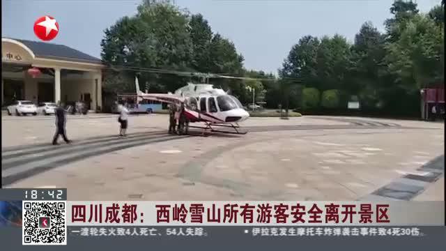 四川成都:西岭雪山所有游客安全离开景区