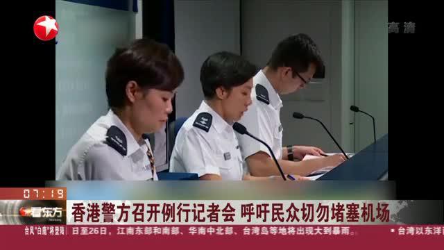 香港警方召开例行记者会  呼吁民众切勿堵塞机场