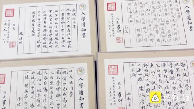 【[酸]#书法家手写小学录取通知书#,校