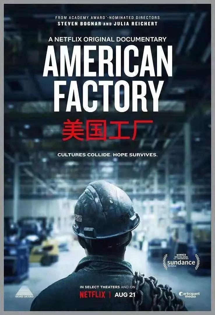 奥巴马电影处女作上映,讲中国老板让美国工厂重生