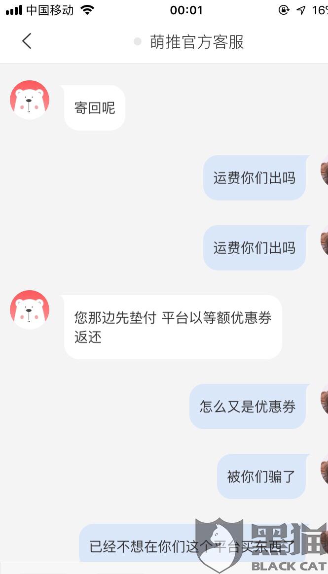 黑猫投诉:萌推app欺骗消费者购买