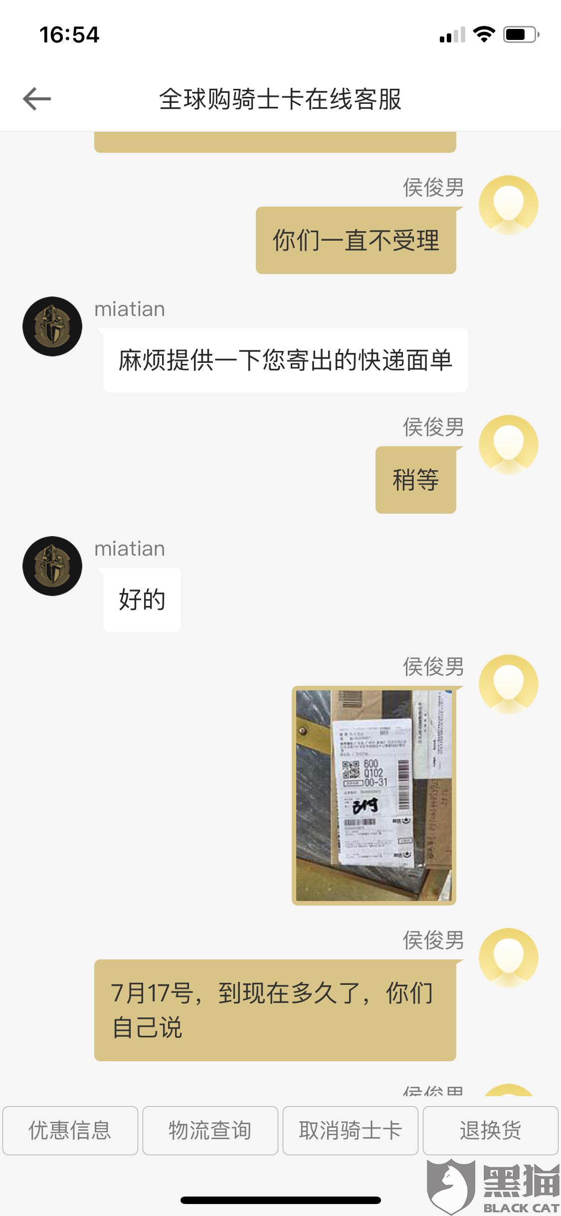 黑猫投诉:商家名称:骑士商城-京东精选,退货给商家,商家不签收,不退款,不解决