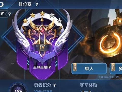 """王者荣耀:排位总是输?代练透露""""4141""""机制!"""