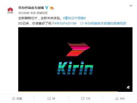 华为全新麒麟芯片宣布:支持5G IFA2019上亮相