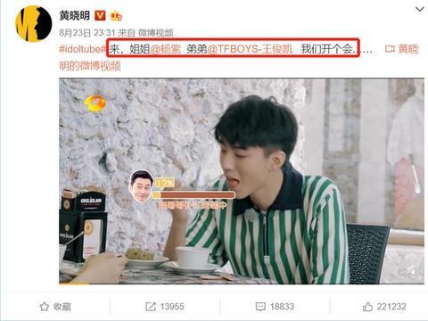 """模仿黄晓明被本尊""""威胁"""",王俊凯和杨紫""""道歉"""",工资都不要了"""
