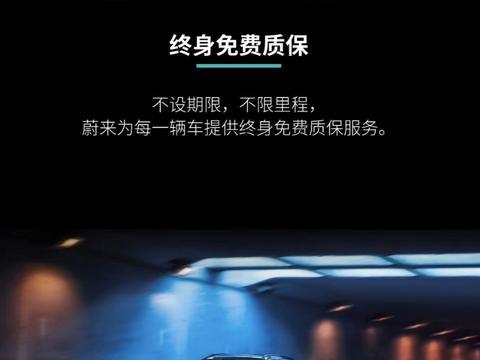 蔚来宣布所有ES8和ES6首任车主终身免费换电