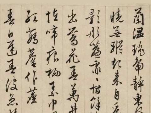 文徵明行草书法《江南春卷》