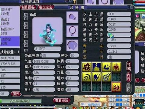 梦幻西游:7技能认证须弥画魂上书,玩家表示再生稳,须弥在