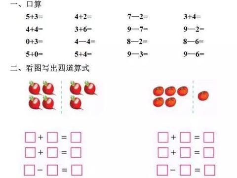培养孩子的思维能力?1-6年级数学测试题,给孩子练练!