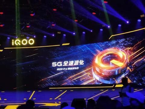 iQOO Pro终于到了,价格比中兴和三星的5G手机都便宜