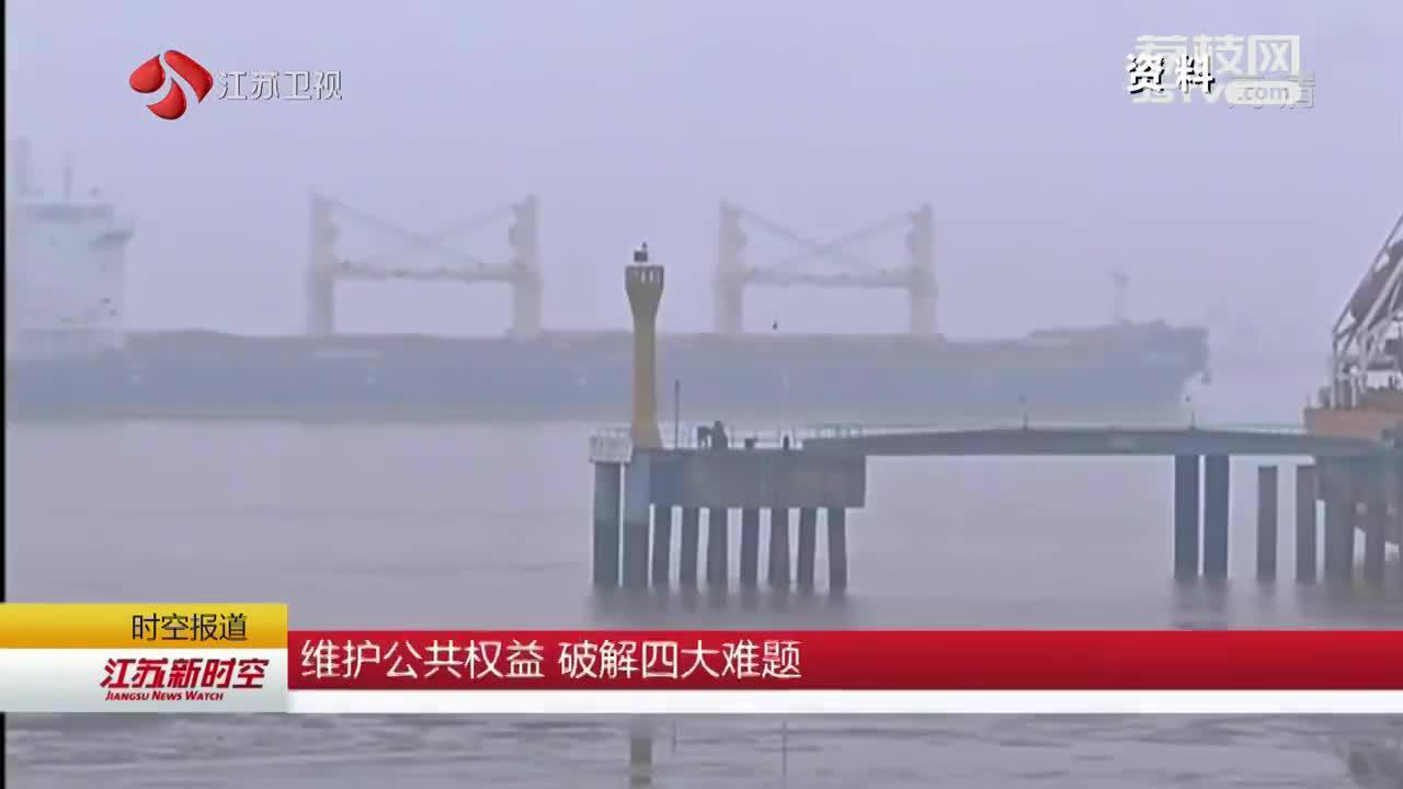 维护公共权益 破解四大难题 江苏检察打造公益诉讼实践样板