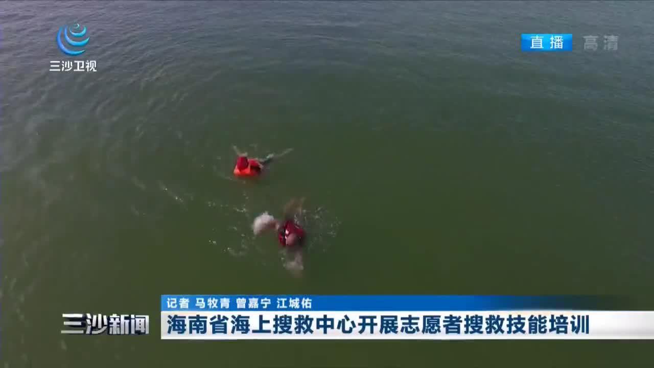 海南省海上搜救中心开展志愿者搜救技能培训