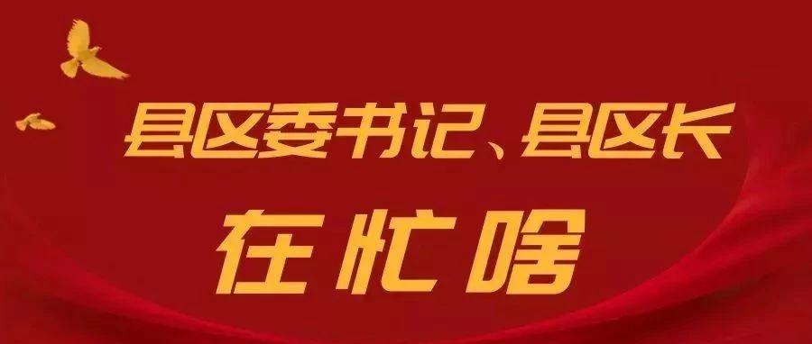 盘点!萍乡各县区委书记、县区长这周在忙啥?
